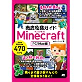 徹底攻略ガイド Minecraft PC/Mac版