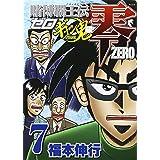 賭博覇王伝 零 ギャン鬼編(7) (KCデラックス)