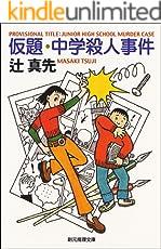 仮題・中学殺人事件 (ポテトとスーパー) (創元推理文庫)