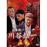 日本統一外伝 川谷雄一 [DVD]