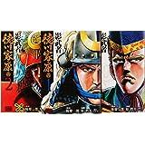 影武者 徳川家康 文庫版 コミック 1-3巻セット (トクマコミックス)