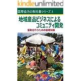 地域産品ビジネスによるコミュニティ開発 援助を行うための基礎知識 国際協力の教科書シリーズ