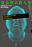 黄金州の殺人鬼――凶悪犯を追いつめた執念の捜査録 亜紀書房翻訳ノンフィクション・シリーズ