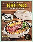 毎日のごはんがイベントになる BRUNOホットプレートBOOK (Martブックス vol.34)