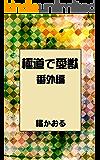 極道で愛獣 番外編 (ボーイズラブ)