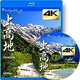 ドローン×4Kカメラ動画・映像【Healing Blue Air ヒーリングブルー・エア】 上高地 KAMIKOCHI〈動画約45分, approx45min.〉 [Blu-ray]