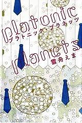 プラトニック・プラネッツ (ダ・ヴィンチブックス) 単行本