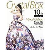 Crystal Box ~Minori Chihara Music Clip Collection~ [Blu-ray]