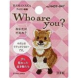 ハマナカ Who are You? フーアーユー ワッペン クアッカワラビー H459-047