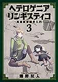 ヘテロゲニア リンギスティコ ~異種族言語学入門~ (3) (角川コミックス・エース)