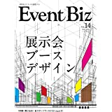 EventBiz(イベントビズ) (vol.14(展示会ブースデザイン))