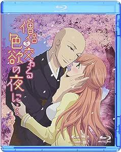 僧侶と交わる色欲の夜に・・・ [Blu-ray]
