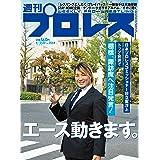 週刊プロレス 2020年 05/20号 No.2064 [雑誌]