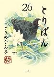 とりぱん(26) (モーニングコミックス)