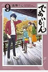 であいもん(9) (角川コミックス・エース) Kindle版