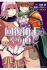 回復術士のやり直し(7) (角川コミックス・エース) Kindle版