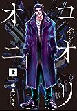 コオリオニ 上 (バンチコミックス)