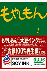 もやしもん(1) (イブニングコミックス) Kindle版