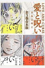 愛と呪い 全3巻合本版 (バンチコミックス) Kindle版