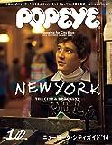 POPEYE (ポパイ) 2014年 10月号 [雑誌]