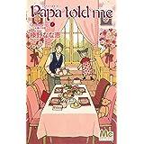 Papa told me Cocohana ver.7 ~王女様の中庭~ (マーガレットコミックス)