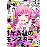 コミックREX2020年9月号