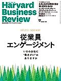 DIAMONDハーバード・ビジネス・レビュー 2019年11月号 [雑誌]