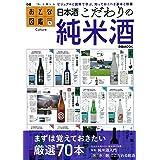 おとな図鑑シリーズ① 日本酒こだわりの純米酒 (ぴあMOOK)