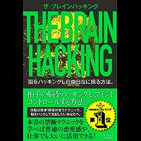 【マインドコントロール】5分で読める ザ・ブレインハッキング: マインドコントロールからあなたは身を守れるか?相手の脳を…