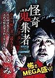 怪奇蒐集者 ぁみ [DVD]
