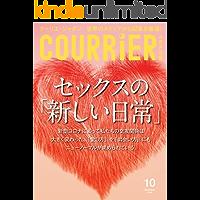 COURRiER Japon (クーリエジャポン)[電子書籍パッケージ版] 2020年 10月号 [雑誌]