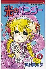 光のパンジー 5 Kindle版