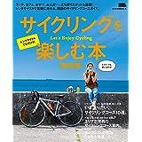 サイクリングを楽しむ本 関西版 (エルマガMOOK)