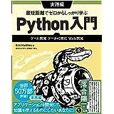 最短距離でゼロからしっかり学ぶ Python入門 実践編 〜ゲーム開発・データ可視化・Web開発