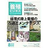 養殖ビジネス 2020年 8月号 [雑誌]