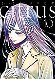 citrus: 10【特典付】 (百合姫コミックス)