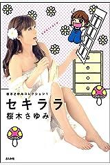 桜木さゆみコレクション セキララ (ぶんか社コミックス) Kindle版