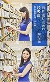 前に進むための読書論 東大首席弁護士の本棚 (光文社新書)