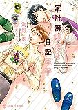 家計簿課長と日記王子【特別版】 (シャレード文庫)