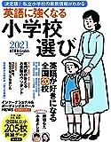【AERA English特別号】英語に強くなる小学校選び 2021 (AERAムック)
