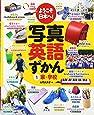 ようこそ日本へ!写真英語ずかん〈1〉家・学校