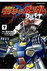 機動戦士クロスボーン・ガンダム DUST(7) (角川コミックス・エース) Kindle版