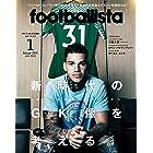 月刊footballista (フットボリスタ) 2019年 01月号 [雑誌]