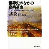 世界史のなかの産業革命―資源・人的資本・グローバル経済―