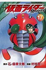 新 仮面ライダーSPIRITS(17) (月刊少年マガジンコミックス) Kindle版