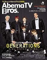 AbemaTV Bros. (TOKYO NEWS MOOK 763号)