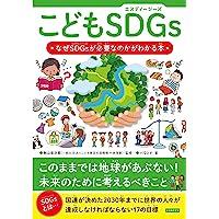 こどもSDGs(エスディージーズ) なぜSDGsが必要なのかがわかる本