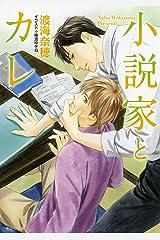 小説家とカレ【SS付き電子限定版】 (キャラ文庫) Kindle版