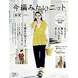 今編みたいニット 春夏2017 (レディブティックシリーズno.4358)