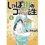 しっぽ街のコオ先生 6 (オフィスユーコミックス)